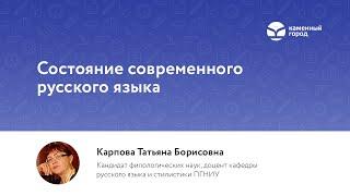 """Вебинар """"Современное состояние русского языка."""""""