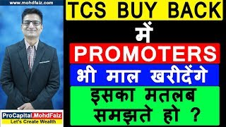 TCS BUY BACK में PROMOTERS भी माल खरीदेंगे  इसका मतलब समझते हो