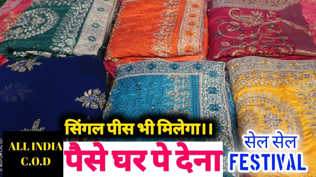 Sale sale करवा चौथ के लिये साड़ी,Trending saree collection 2021/ALL INDIAN C.O.D #TRENDINGCOLLECTION