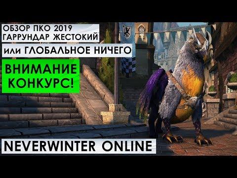 ГЛОБАЛЬНОЕ НИЧЕГО. ОБЗОР ПКО 2019 ГАРРУНДАР ЖЕСТОКИЙ. Neverwinter Online