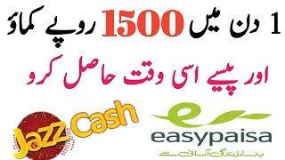 How to Earn Money By Using Mobile | Best Earning App in Pakistan | You Should Try | 2018-19