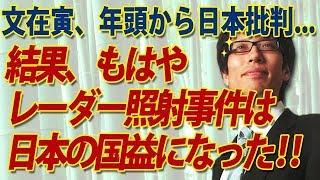 文在寅、年頭から日本批判!で、もはやレーダー照射事件は日本の国益になった!?|竹田恒泰チャンネル2