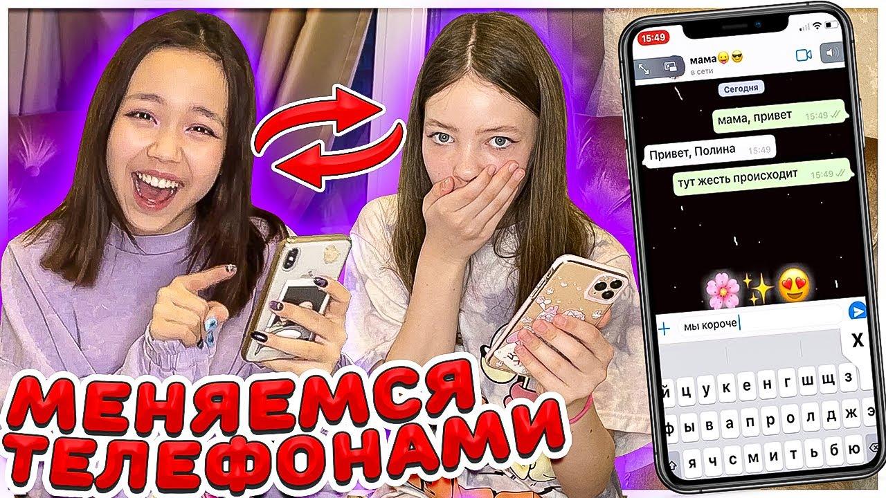 Что в моём телефоне нашла ЛП? Пранк над мамой Полины/ Видео Мария ОМГ MyTub.uz TAS-IX