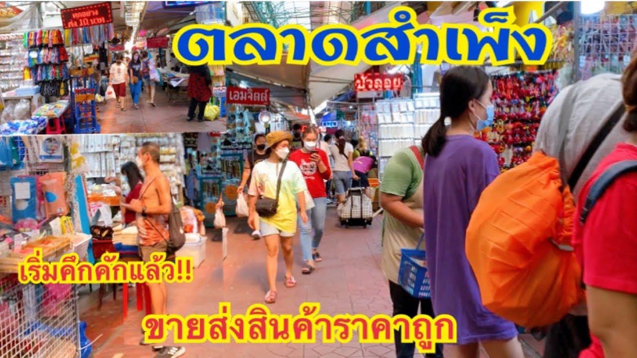 Ep.1 ตลาดสำเพ็ง- ตลาดพาหุรัด ล่าสุด!! #เริ่มคึ�คั��ล้ว