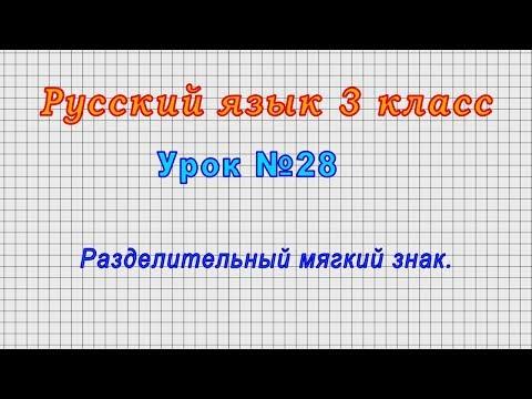 Русский язык 3 класс (Урок№28 - Разделительный мягкий знак.)
