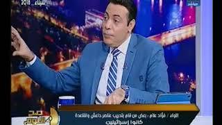 صح النوم  لقاء مع اللواء فؤاد علام وتحليل استراتيجي شامل لعملية #سيناء_2018 13-2-2018
