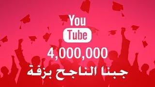 اغنية النجاح 2019 جبنا الناجح بزفة - محمد الصلاحات