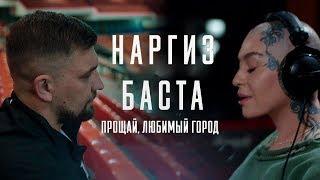 Наргиз ft. Баста - Прощай, любимый город (lyric video) 2018