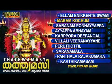 Hindu Devotional Songs | Thathwamasi Vol 1 | Lord Ayyappa