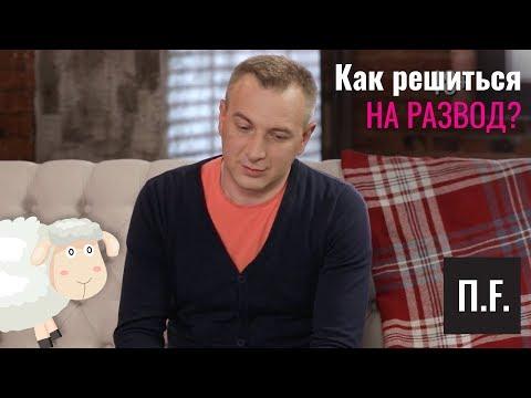 Как решиться на развод? | Ника Набокова
