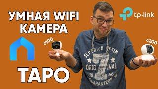 Умная wifi камера TP-link Tapo…
