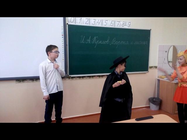 Изображение предпросмотра прочтения – «4-Б, СОШ №36» читают произведение «Ворона и Лисица» И.А.Крылова