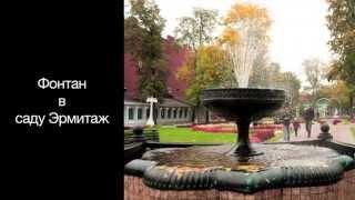 Прикол! Толстяк залез в фонтан в саду Эрмитаж. Joke by Alcohol