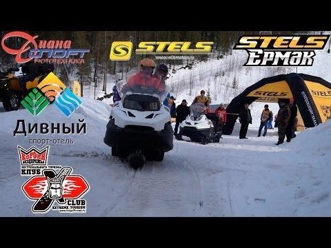 Тест драйва снегохода Stels Ермак Красноярск 19.03.2016