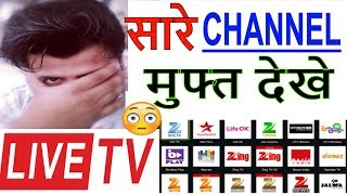Watch Live TV On Android Mobile Phone | Watch all Live Tv  top app for Android mobile (hindi)/urdu