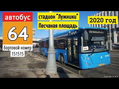 """Автобус 64 Стадион """"Лужники"""" - Песчаная площадь // 25 февраля 2020"""