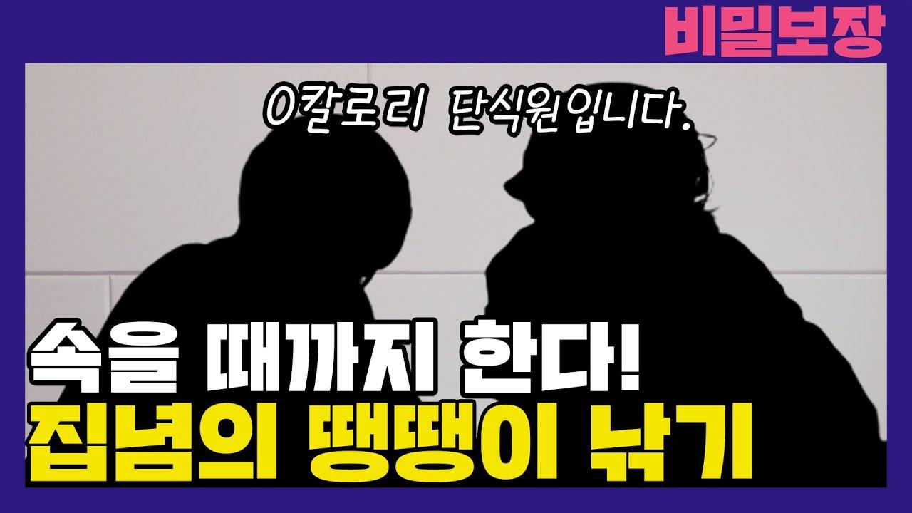 """김숙의 0칼로리 단식원 """"1kg 감량 당 1만원씩 증정!"""""""