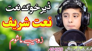 @Marhaba Naat official Pashto New Naat By Zohaib Mashoom || Sata da roze zyarrath la bya raglam