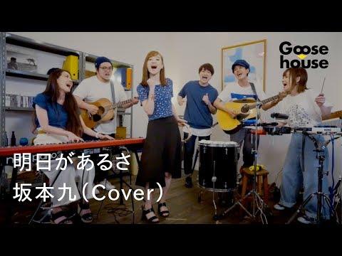 明日があるさ/坂本九(Cover)