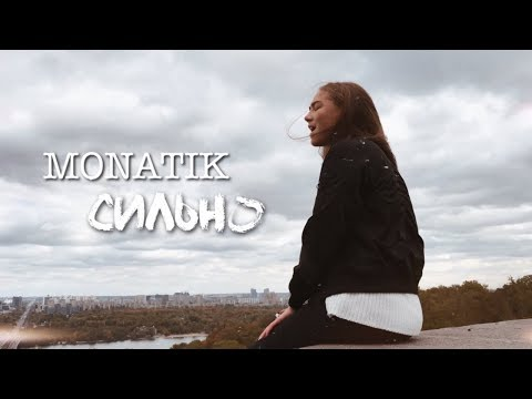 MONATIK - Сильно (cover by Sofia Dobrivecher)