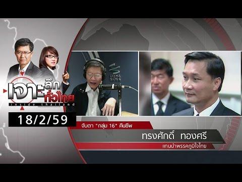 """เจาะลึกทั่วไทย 18/2/59 : จับตา! """"กลุ่ม16"""" คืนชีพ ?"""