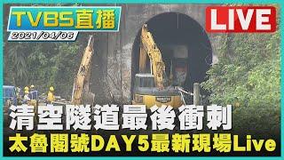 【清空隧道最後衝刺 太魯閣號DAY5最新現場Live】