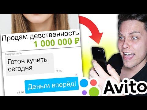 Продаю ДЕВСТВЕННОСТЬ на АВИТО (OLX)