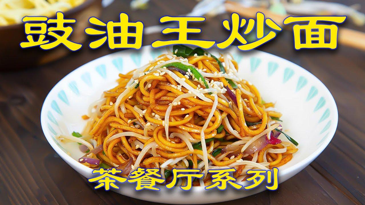 【茶餐厅系列】这炒面绝了,材料简单吃起来却香喷喷!