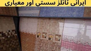 Irani Ceramic Tiles Price And Design In Pakistan Cheeni Ki Tiles Chini Tile Youtube