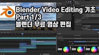 블렌더 Video Editing 기초 영상 | 무료 영…