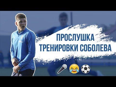 Тренировка «Крыльев» в озвучке Александра Соболева