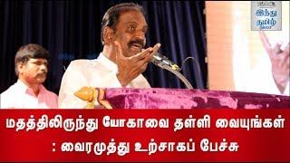 vairamuthu-motivational-speech-about-life-yoga