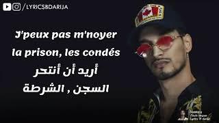 Soolking   Je suis Dégun Lyrics Paroles مترجمة