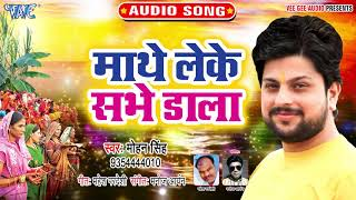 Mohan Singh का नया सबसे हिट छठ गीत 2019 | Mathe Leke Sabhe Dala | Bhojpuri Chhath Geet