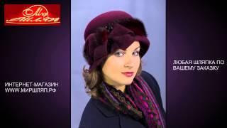 Мир шляп #35 купить шляпу(, 2013-08-10T07:14:29.000Z)