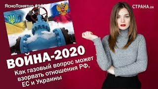 Как газовый вопрос может взорвать отношения РФ, ЕС и Украины | ЯсноПонятно #165 by Олеся Медведева