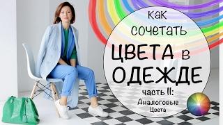видео Жакет с цветами: с чем носить? Рубашки, юбки, шорты