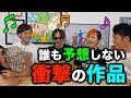 【無料からの脱却】東海オンエア専用BGM作り対決!!!