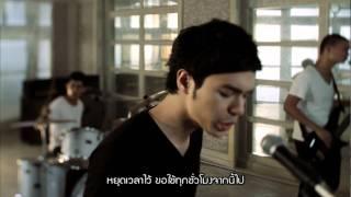 วง[การบันเทิง] - MV หยุดเวลาไว้ [Official MV HD]