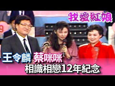 王令麟+蔡咪咪分享他們的愛情經歷【我愛紅娘】精彩
