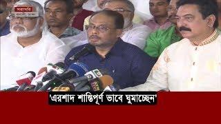 Update: 'এরশাদ শান্তিপূর্ণভাবে ঘুমাচ্ছেন' | Hossain Mohammad Ershad | Somoy TV