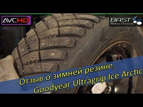 Отзыв о зимней резине Goodyear Ultragrip Ice Arctic. Купил бы я ещё раз такие?// VW Polo Sedan