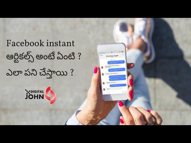 What is Facebook Instant Articles in Telugu?    Digital John