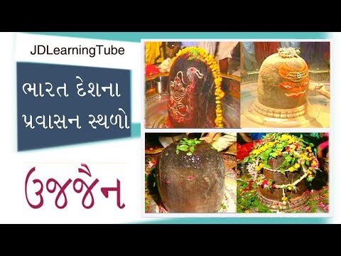 Ujjain Travel Guide in Gujarati - Madhya Pradesh -  India