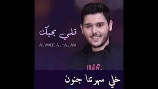 Alwalid Al Hallani-A'eli Bhebak...الوليد حلاني-قلي بحبك حالة واتس اب (المقطع الثاني)