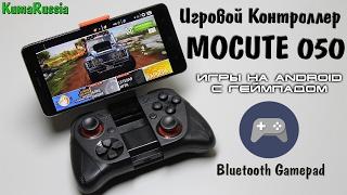 Gamepad Mocute 050 (Игровой контроллер bluetooth )