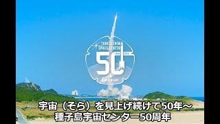 宇宙(そら)を見上げ続けて50年~種子島宇宙センター50周年 thumbnail