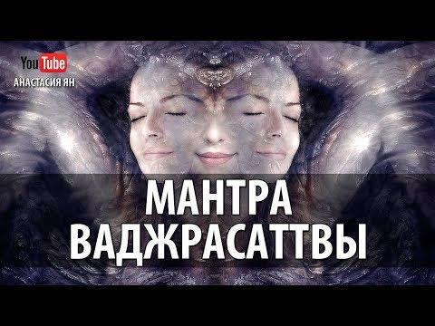 Чудодейственная Мантра Очищения От Негатива Стослоговая Мантра Ваджрасаттвы Самые Сильные Мантры