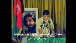 Iranian Journalist about the Great Ahmad Shah Massoud
