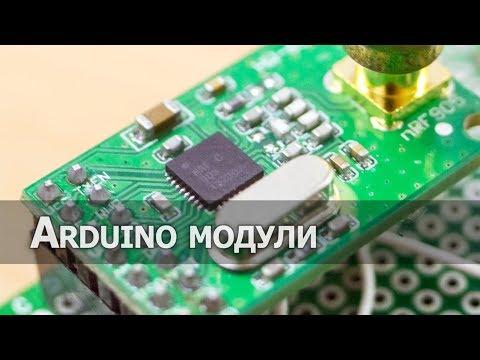 Радиомодули NRF905, подключение к Arduino